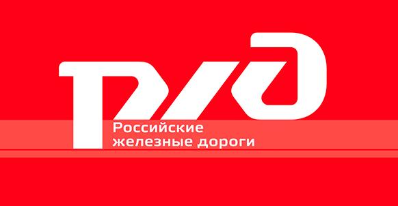 Вход на rzd ru