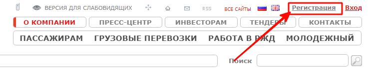 Регистрация на сайте РЖД ру