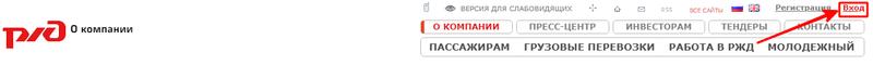Вход в личный кабинет РЖД на сайте rzd ru