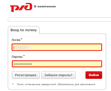 Вход по логину и паролю в кабинет РЖД