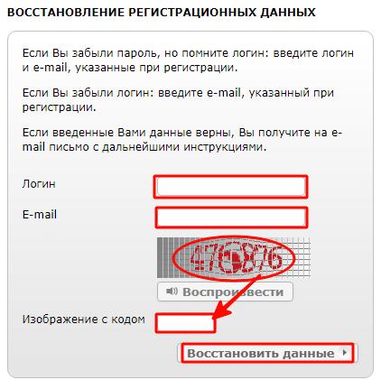 Восстановление личных данных на сайте rzd ru