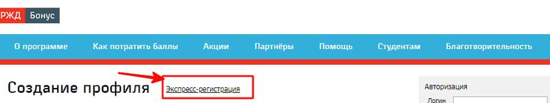 Регистрация на сайте РЖД-Бонус