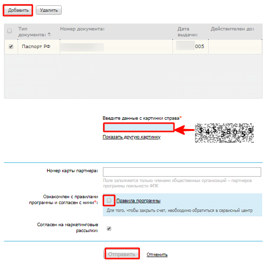 Правила бонусной программы на сайте РЖД