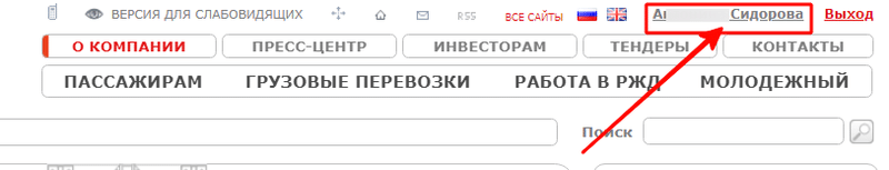Покупка билетов онлайн на сайте РЖД