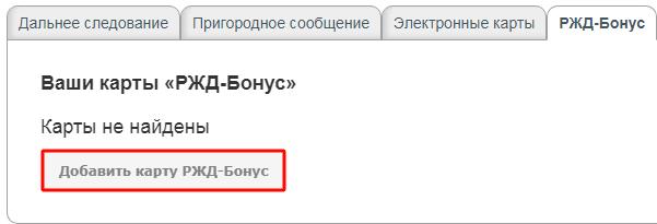 """Добавление карты """"РЖД-Бонус"""" на сайте rzd ru"""