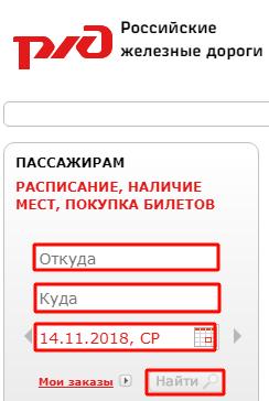 Покупки билетов в личном кабинете на сайте rzd ru