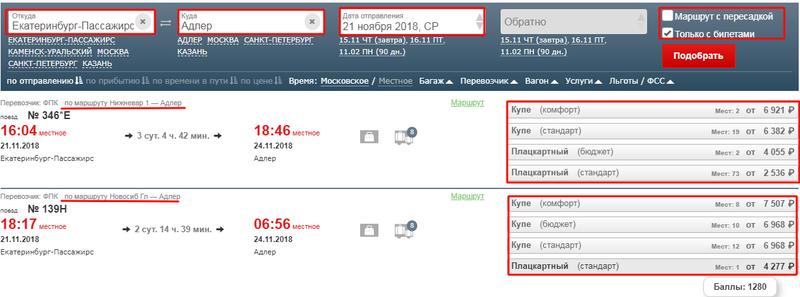 Сведения о рейсах на нужную дату на сайте rzd ru
