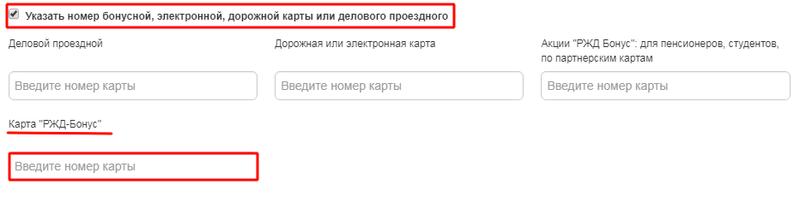 Прикреплении бонусного номера к личному кабинету на сайте РЖД