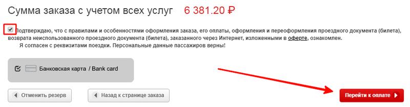 Оплата билета на сайте rzd ru