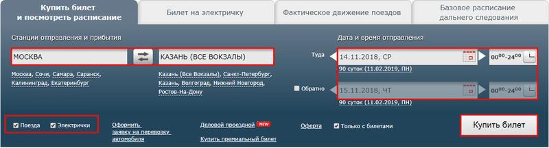 Проверка расписания и цены билетов на сайте rzd ru