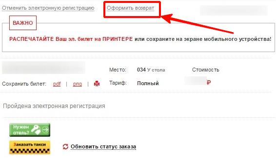 Оформление возврата билета на сайте rzd ru
