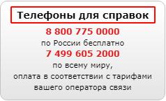 Номера службы поддержки сайта РЖД