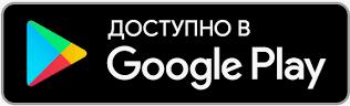 Загрузить на телефон приложение РЖД для Андроид